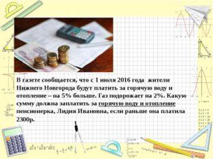 В газете сообщается, что с 1 июля 2016 года жители Нижнего Новгорода будут пл