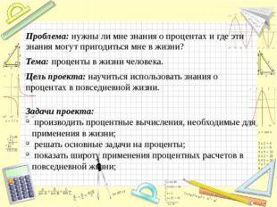 Цель проекта: научиться использовать знания о процентах в повседневной жизни.