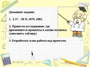 Домашнее задание. 1. § 37 – 38 № 1079, 1082. 2. Провести исследование: где пр