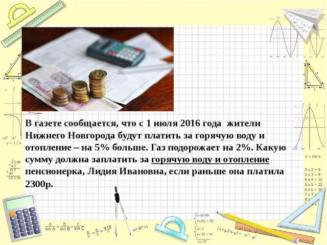 В газете сообщается, что с 1 июля 2016 года жители Нижнего Новгорода будут пл...