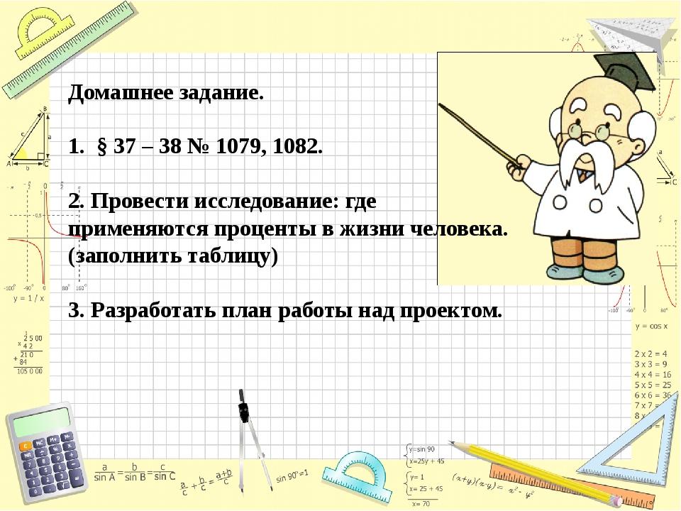 Домашнее задание. 1. § 37 – 38 № 1079, 1082. 2. Провести исследование: где пр...