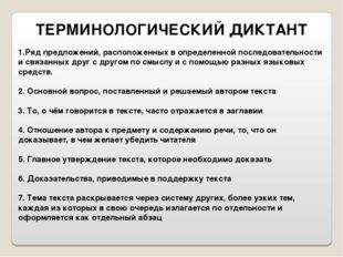 ТЕРМИНОЛОГИЧЕСКИЙ ДИКТАНТ Ряд предложений, расположенных в определенной после