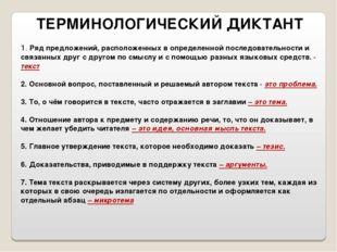 ТЕРМИНОЛОГИЧЕСКИЙ ДИКТАНТ 1. Ряд предложений, расположенных в определенной по