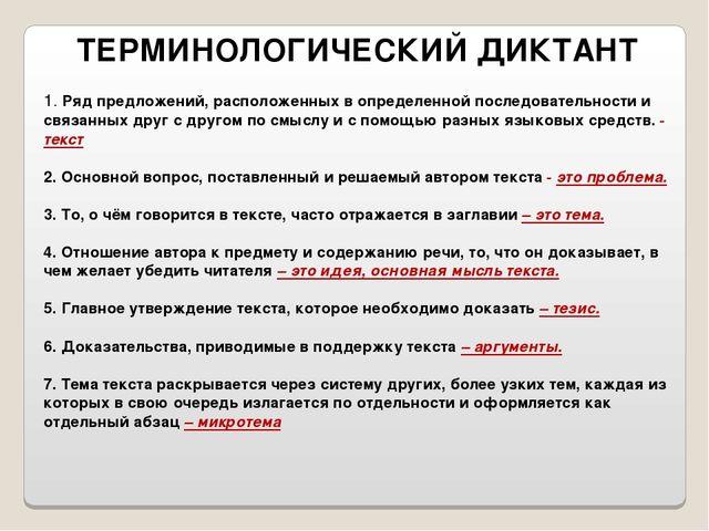ТЕРМИНОЛОГИЧЕСКИЙ ДИКТАНТ 1. Ряд предложений, расположенных в определенной по...