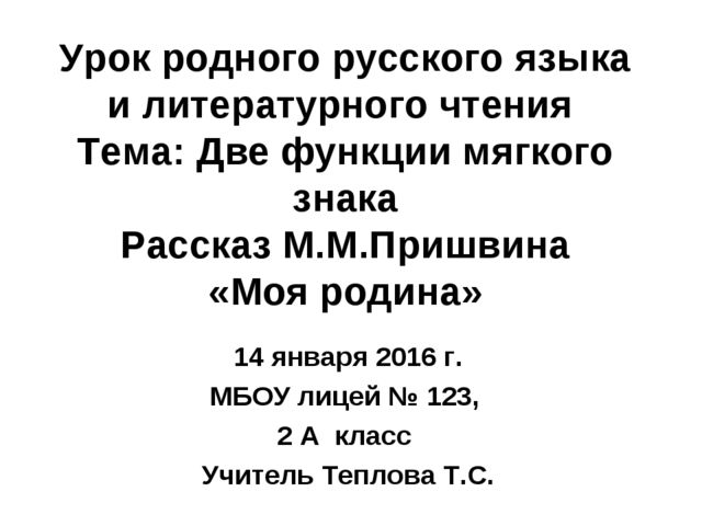 Урок родного русского языка и литературного чтения Тема: Две функции мягкого...