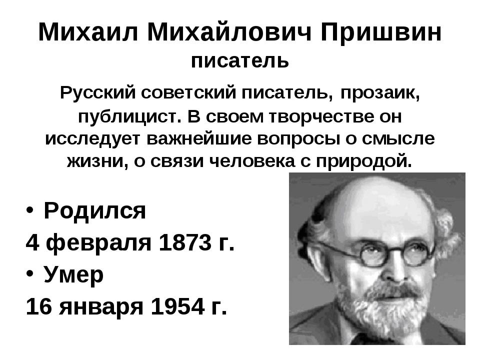 Михаил Михайлович Пришвин писатель Русский советский писатель, прозаик, публ...