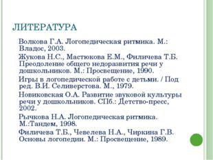 ЛИТЕРАТУРА Волкова Г.А. Логопедическая ритмика. М.: Владос, 2003. Жукова Н.С.