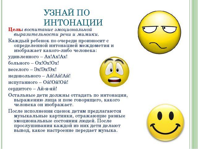 УЗНАЙ ПО ИНТОНАЦИИ Цель: воспитание эмоциональной выразительности речи и мими...