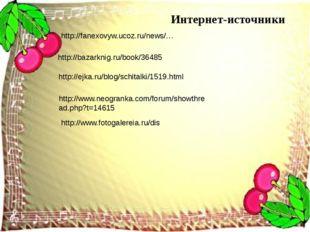 Интернет-источники http://fanexovyw.ucoz.ru/news/… http://bazarknig.ru/book/3