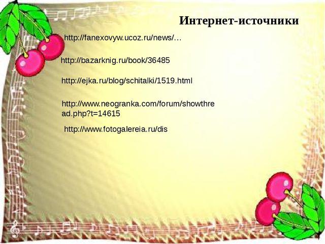 Интернет-источники http://fanexovyw.ucoz.ru/news/… http://bazarknig.ru/book/3...