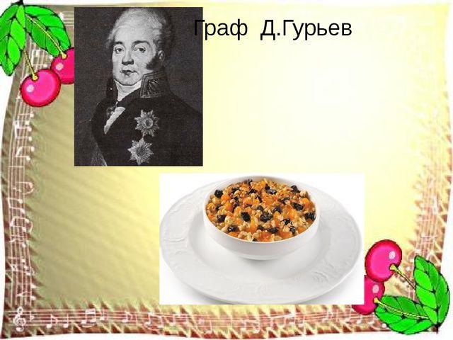 Граф Д.Гурьев