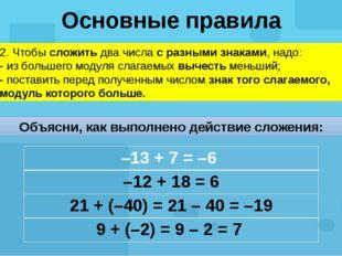 Основные правила 2. Чтобы сложить два числа с разными знаками, надо: - из бол