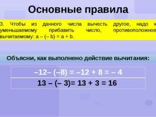 Основные правила 3. Чтобы из данного числа вычесть другое, надо к уменьшаемом