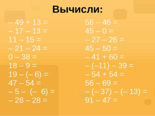 Вычисли: – 49 + 13= –17 – 13= 11 – 15 = –21 – 24= 0 – 38 = 18 – 9= 19 – (– 6)