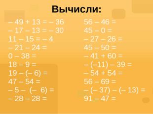 Вычисли: – 49 + 13 = – 36 – 17 – 13 = – 30 11 – 15 =– 4 – 21 – 24 = 0 – 38 =