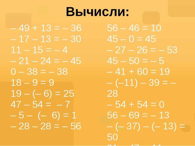 Вычисли: – 49 + 13 = – 36 – 17 – 13 = – 30 11 – 15 = – 4 – 21 – 24 = – 45 0 –...