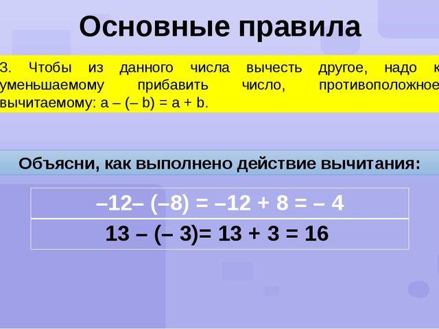Основные правила 3. Чтобы из данного числа вычесть другое, надо к уменьшаемом...