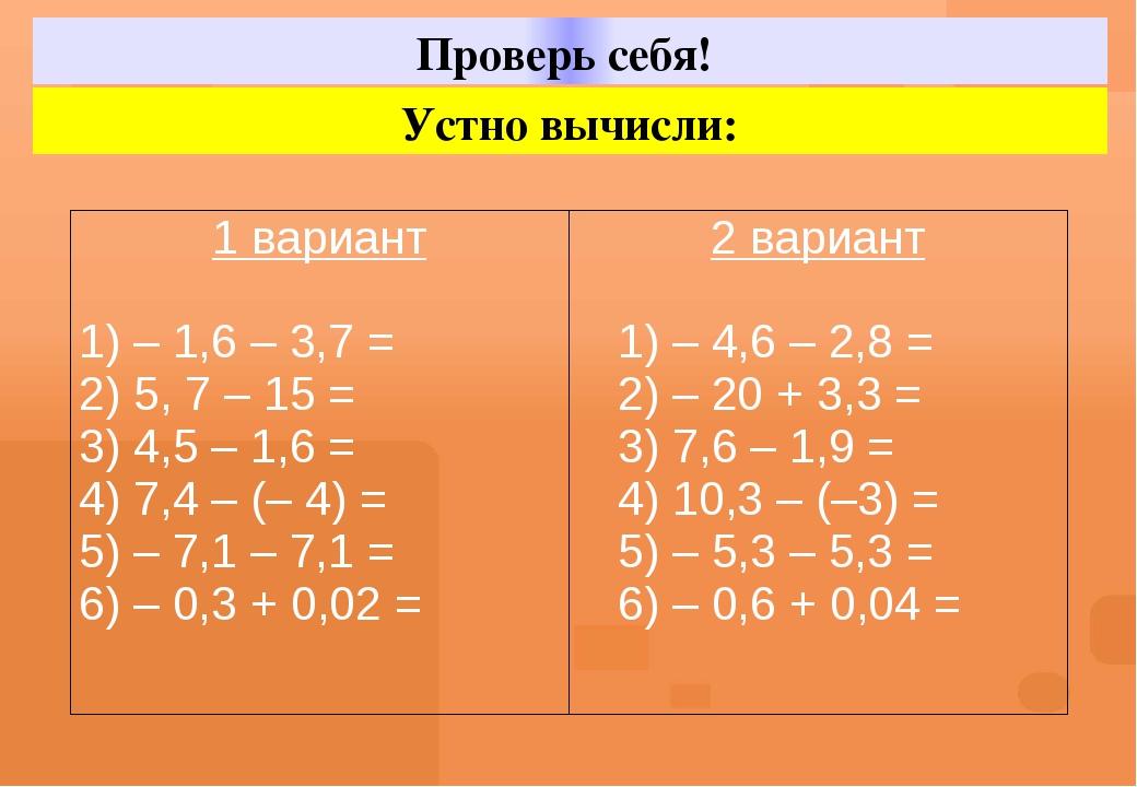 Проверь себя! Устно вычисли: 1вариант 1) – 1,6 – 3,7 = 2) 5, 7 – 15 = 3) 4,5...