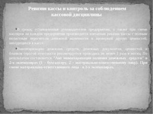 Ревизия кассы и контроль за соблюдением кассовой дисциплины В сроки, установл