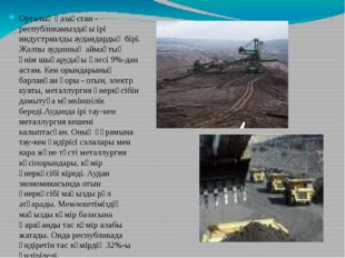 Орталық Қазақстан - республикамыздағы ірі индустриалды аудандардың бірі. Жалп