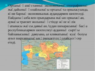 Орталық Қазақстанның экономикалық-географиялық жағдайының қолайлылығы орталық