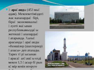 Қарағанды (453 мың адам). Мемлекетіміздегі жас калалардың бірі, бірақ экономи