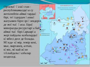 Орталық Қазақстан - республикамыздағы су жетіспейтін аймақтардың бірі, теңіз