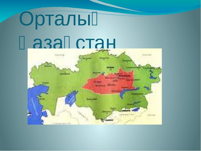 Орталық Қазақстан