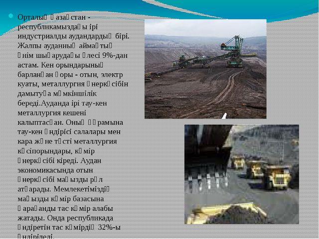 Орталық Қазақстан - республикамыздағы ірі индустриалды аудандардың бірі. Жалп...