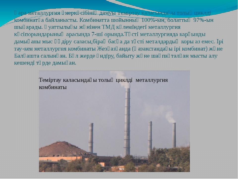 Қара металлургия өнеркәсібінің дамуы Теміртау каласындағы толық циклді комбин...