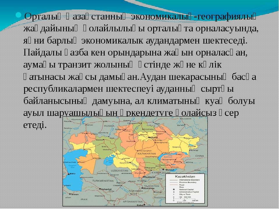 Орталық Қазақстанның экономикалық-географиялық жағдайының қолайлылығы орталық...