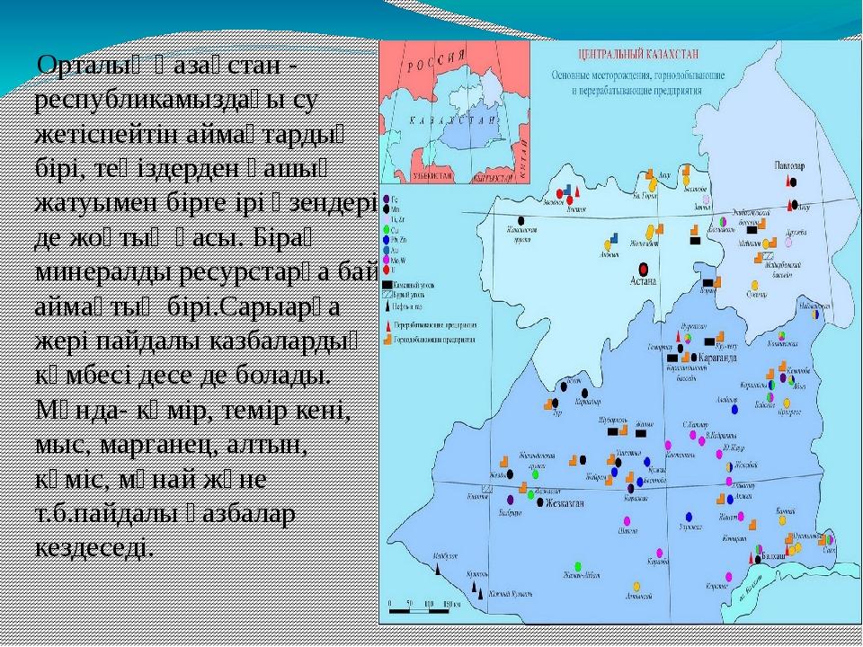 Орталық Қазақстан - республикамыздағы су жетіспейтін аймақтардың бірі, теңіз...