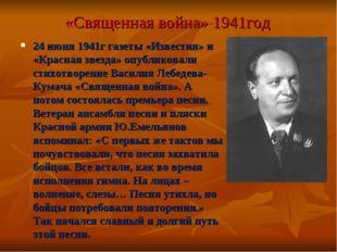 «Священная война» 1941год 24 июня 1941г газеты «Известия» и «Красная звезда»