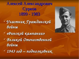 Алексей Александрович Сурков 1899 - 1983 Участник Гражданской войны «Финской