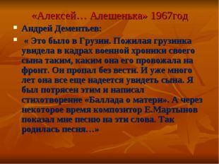 «Алексей… Алешенька» 1967год Андрей Дементьев: « Это было в Грузии. Пожилая г