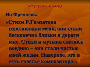 «Журавли» 1964год Ян Френкель: «Стихи Р.Гамзатова взволновали меня, они стали