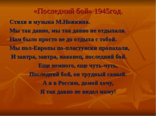 «Последний бой» 1945год. Стихи и музыка М.Ножкина. Мы так давно, мы так давно