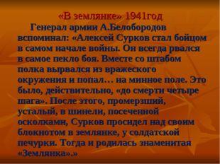 «В землянке» 1941год Генерал армии А.Белобородов вспоминал: «Алексей Сурков с