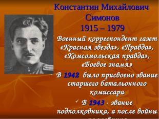 Военный корреспондент газет «Красная звезда», «Правда», «Комсомольская правда