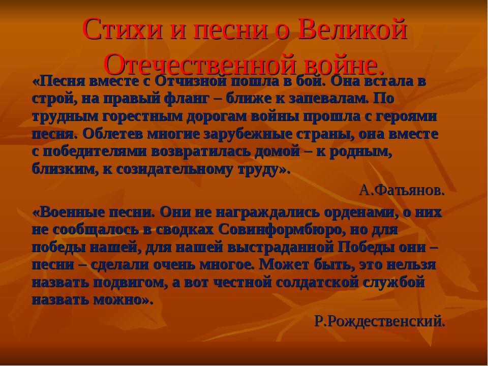 Стихи и песни о Великой Отечественной войне. «Песня вместе с Отчизной пошла в...