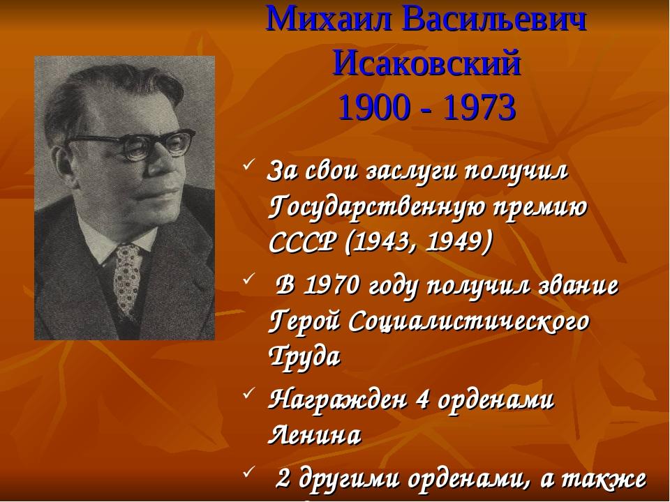 Михаил Васильевич Исаковский 1900 - 1973 За свои заслуги получил Государствен...