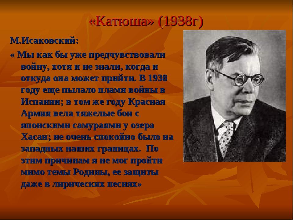 «Катюша» (1938г) М.Исаковский: « Мы как бы уже предчувствовали войну, хотя и...