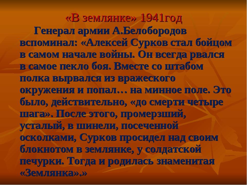 «В землянке» 1941год Генерал армии А.Белобородов вспоминал: «Алексей Сурков с...