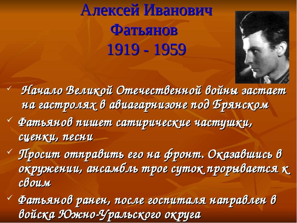 Алексей Иванович Фатьянов 1919 - 1959 Начало Великой Отечественной войны заст...