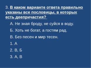 3. В каком варианте ответа правильно указаны все пословицы, в которых есть де