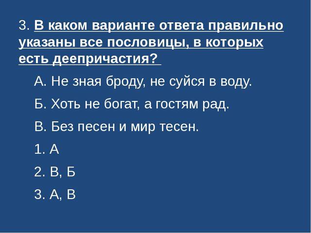3. В каком варианте ответа правильно указаны все пословицы, в которых есть де...