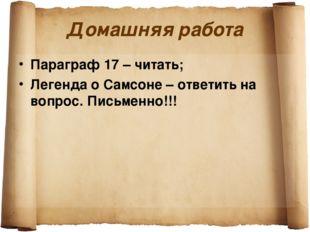 Домашняя работа Параграф 17 – читать; Легенда о Самсоне – ответить на вопрос.