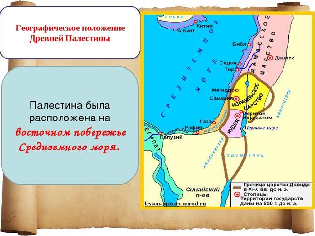 Географическое положение Древней Палестины Палестина была расположена на вос...