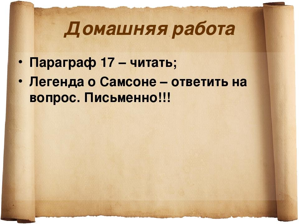 Домашняя работа Параграф 17 – читать; Легенда о Самсоне – ответить на вопрос....