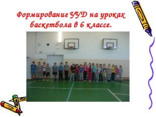 Формирование УУД на уроках баскетбола в 6 классе.